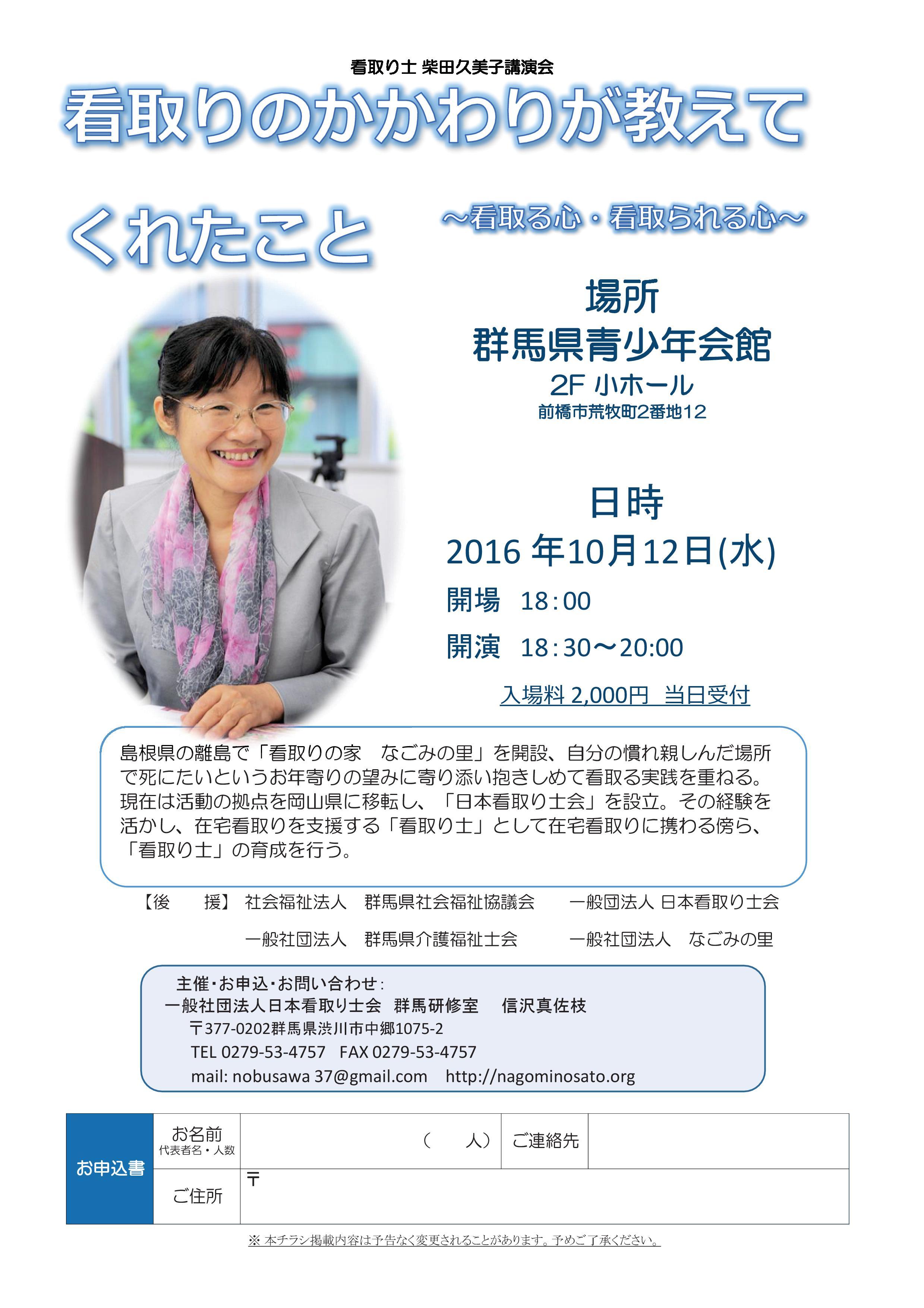 20161012g-event