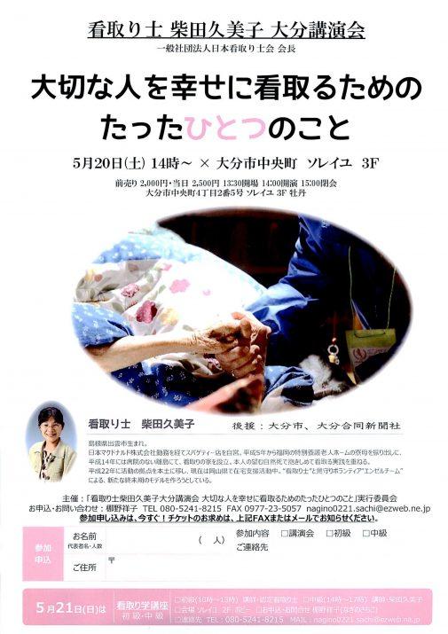 柴田久美子 大分講演会~大切な人を幸せに看取るために必要なたったひとつのこと @ 大分市中央町 全労済ソレイユ | 大分市 | 大分県 | 日本