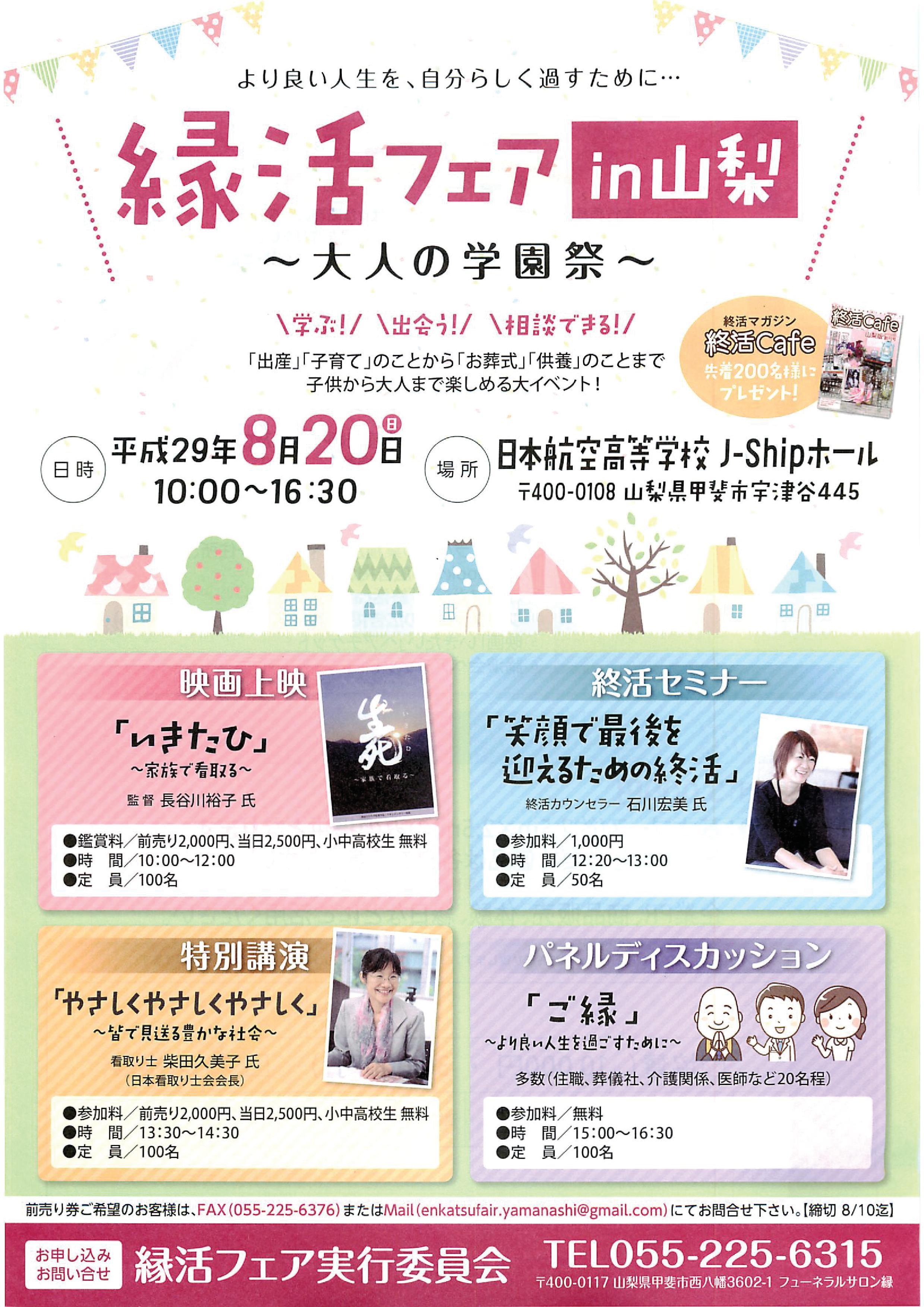 柴田久美子 特別講演会(山梨) 「やさしくやさしくやさしく」 @ 日本航空高等学校 J-Shipホール | 甲斐市 | 山梨県 | 日本
