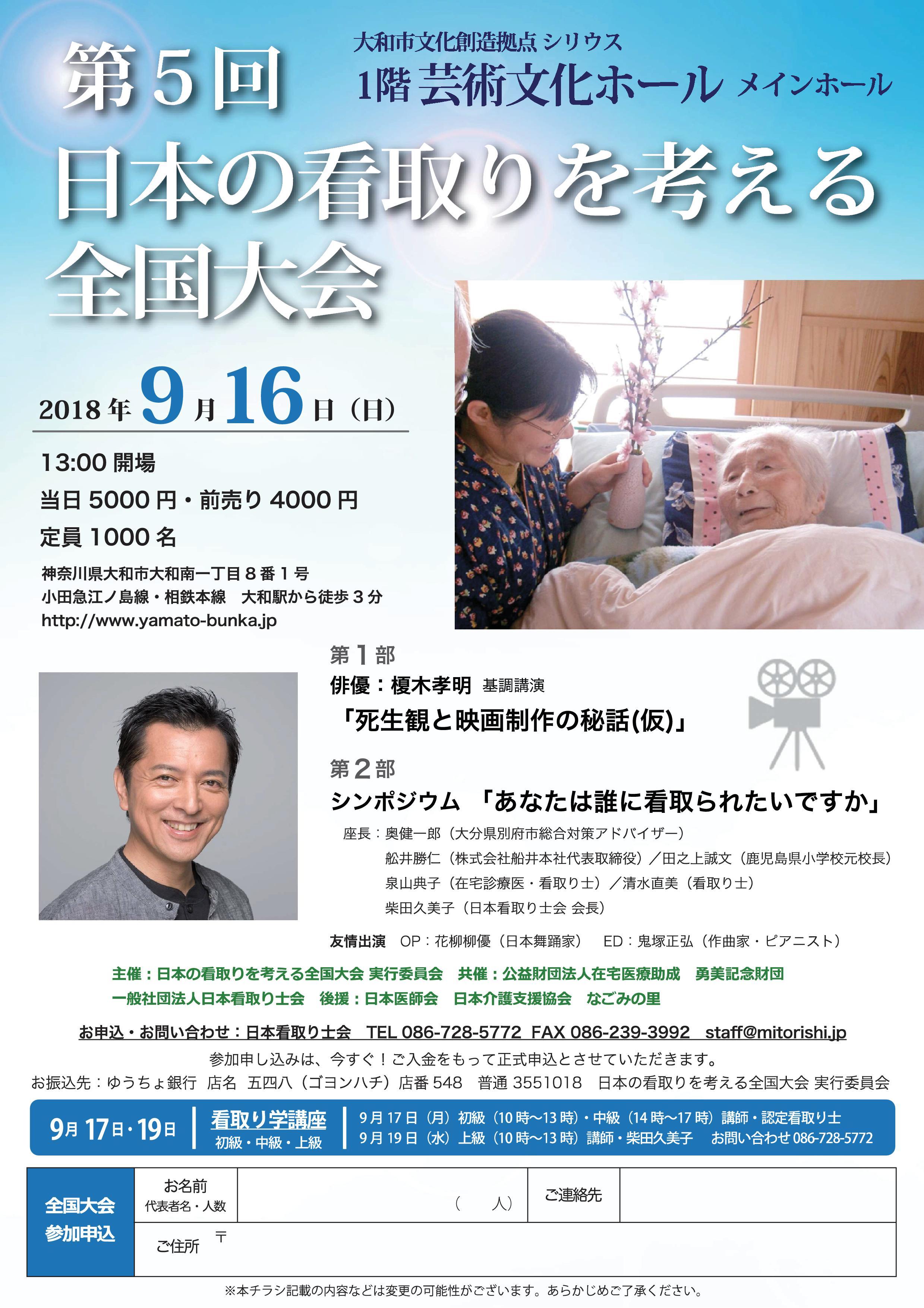 第5回 日本の看取りを考える全国大会 @ 大和市文化創造拠点シリウス 1F芸術文化ホールメインホール   大和市   神奈川県   日本