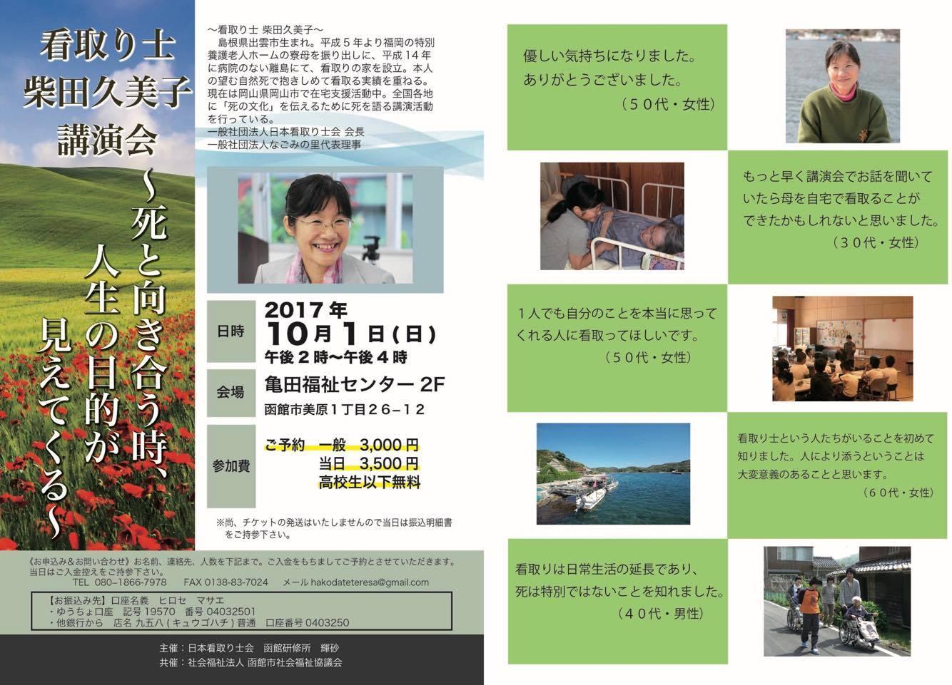 柴田久美子 函館講演会 死と向き合う時、人生の目的が見えてくる @ 亀田福祉センター | 函館市 | 北海道 | 日本