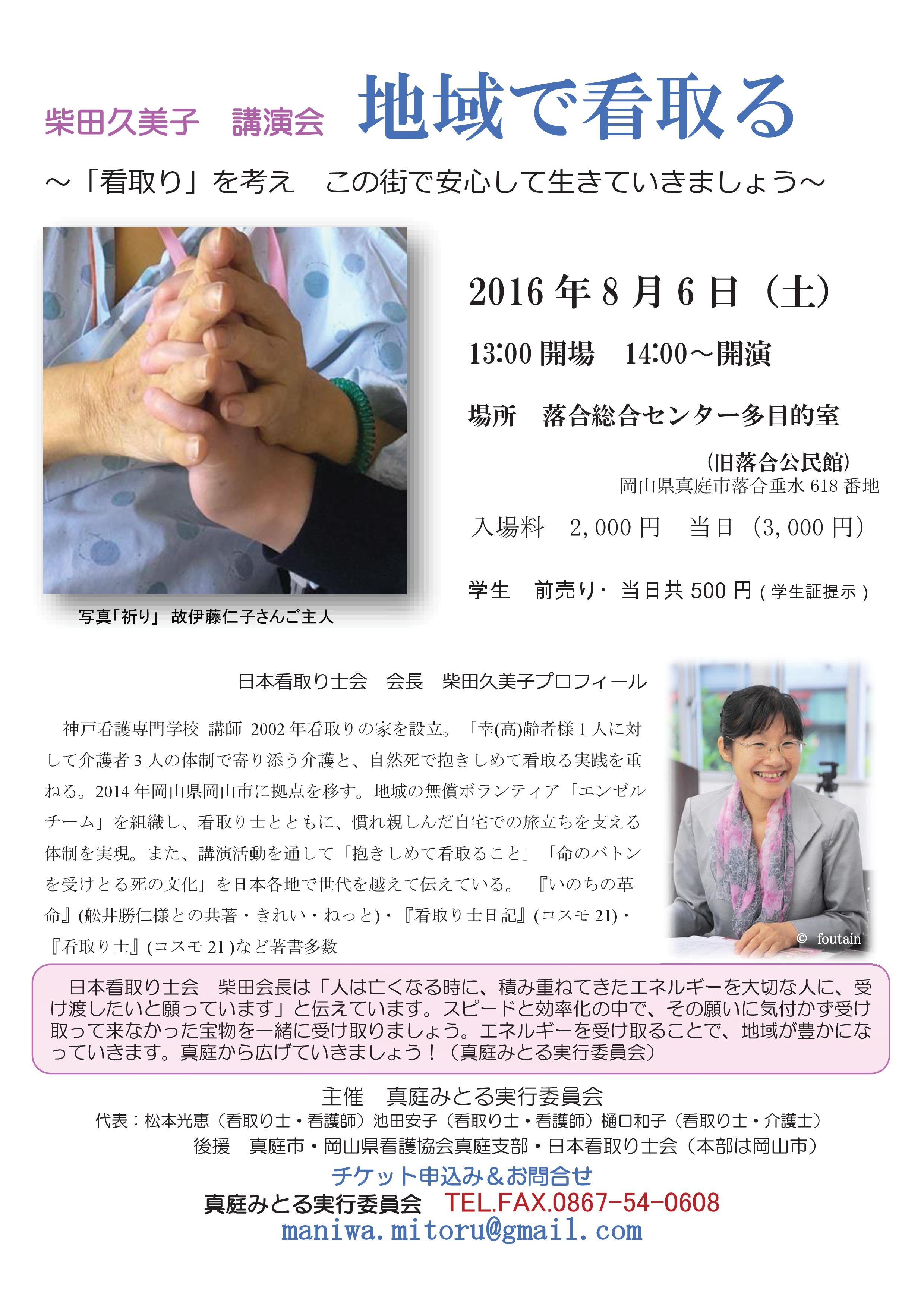 160806柴田久美子講演会_最新-1