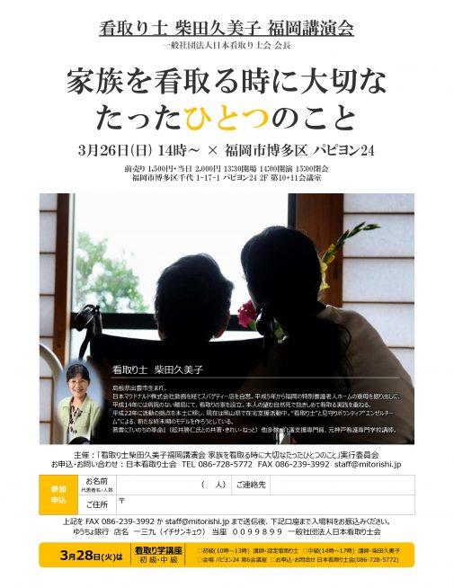 柴田久美子 福岡講演会~家族を看取る時に大切なたったひとつのこと @ パピヨン24 2F 第10+11会議室 | 福岡市 | 福岡県 | 日本