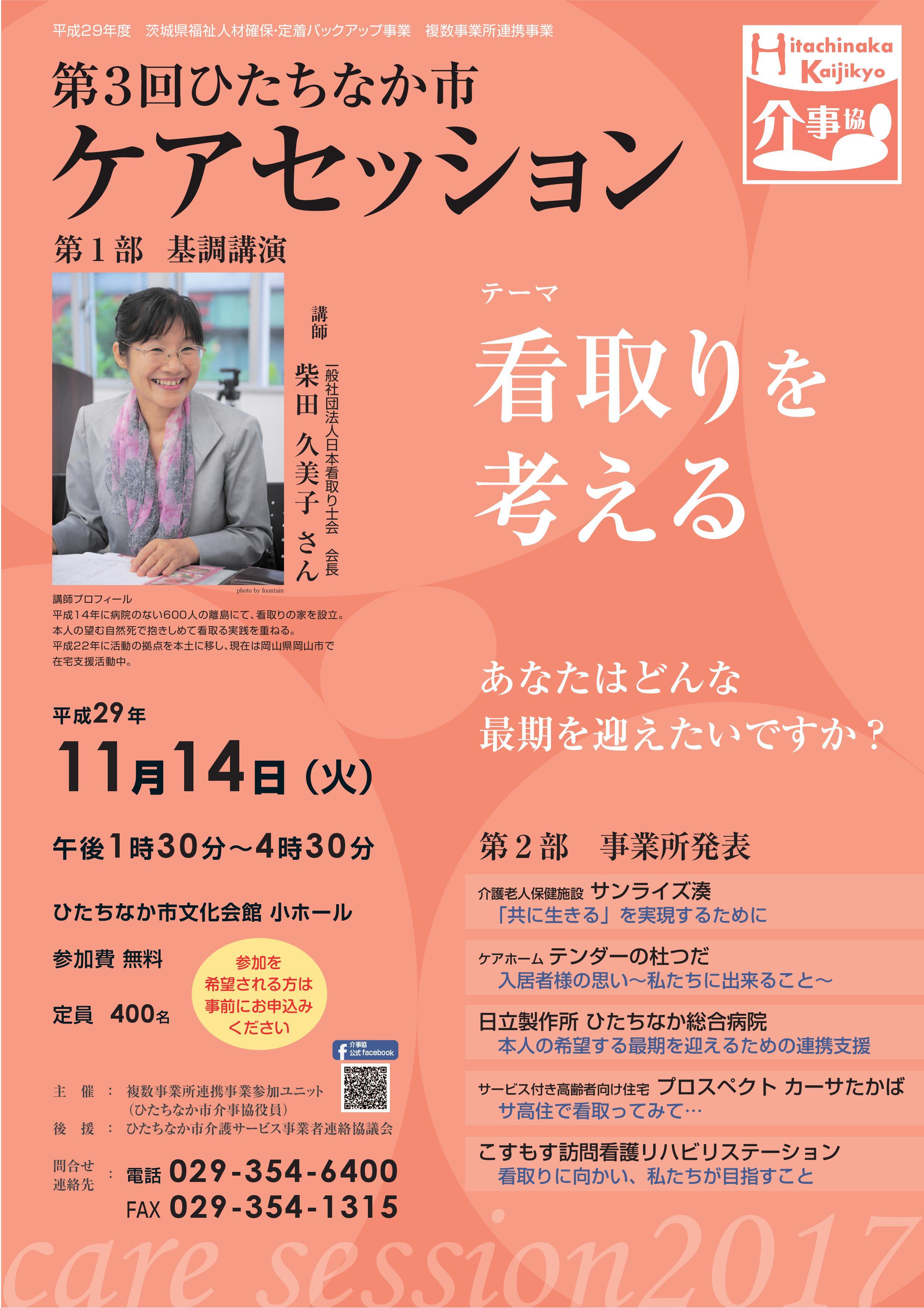 [茨城] 第3回 ひたちなか市ケアセッション @ ひたちなか市文化会館小ホール | ひたちなか市 | 茨城県 | 日本