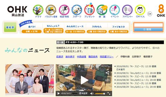 OHK_web_-_岡山放送_-_2016-09-01_16.19.07