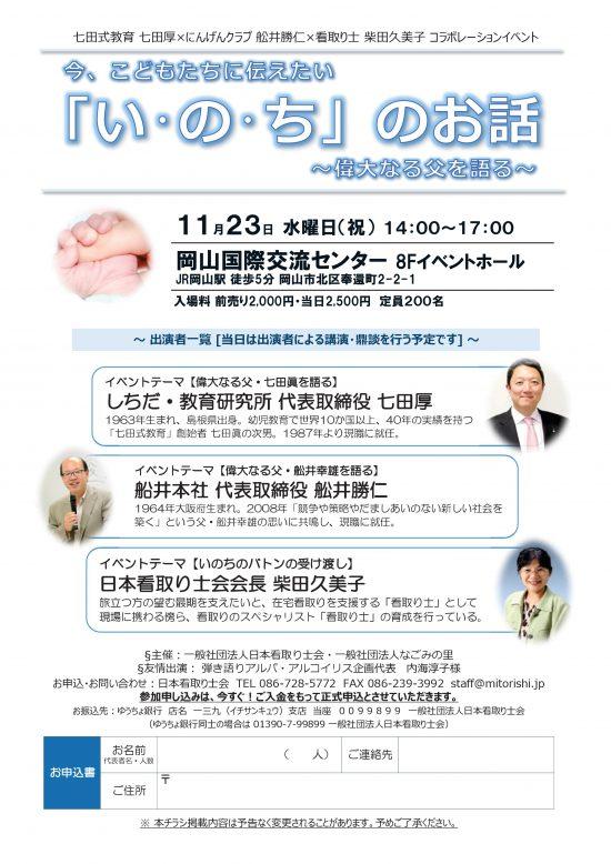 2016.11.23 おかやまイベント