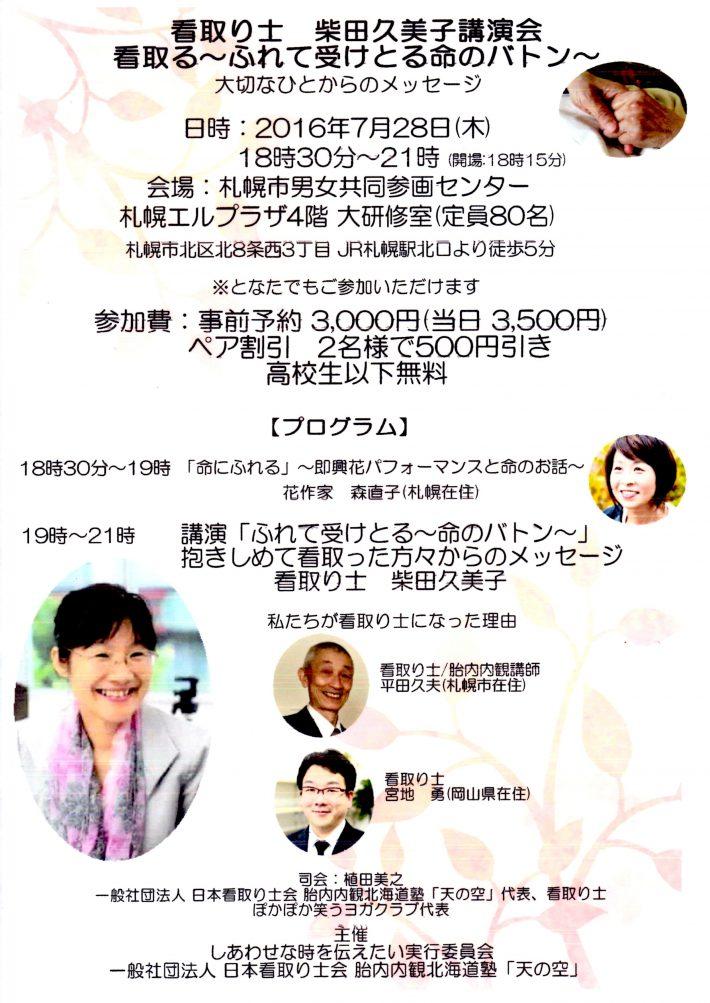 【表】7月28日札幌講演会