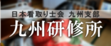 日本看取り士会 九州研修所