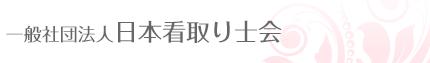 一般社団法人日本看取り士会