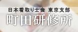 日本看取り士会 東京支部町田研修所