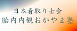 日本看取り士会 胎内内観おかやま塾