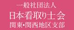 日本看取り士会 関東地区支部