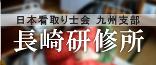日本看取り士会 九州支部長崎研修所