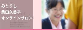 みとりし柴田久美子オンラインサロン