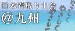 日本看取り士会@九州