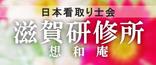 日本看取り士会 滋賀研修所 想和庵