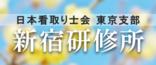 日本看取り士会 東京支部新宿研修所