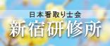 日本看取り士会 新宿研修所
