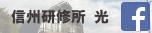 信州研修所 光 facebook