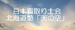 日本看取り士会 胎内内観北海道塾「天の空」