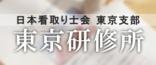 日本看取り士会 東京研修所