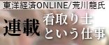 東洋経済ONLINE連載 看取り士という仕事